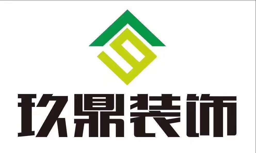 安徽玖鼎空间装饰工程有限公司