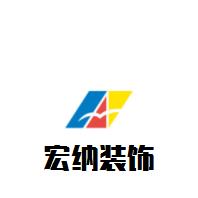 四川宏纳装饰有限公司