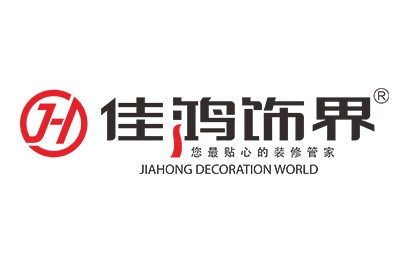 广东佳鸿饰界装饰设计工程有限公司
