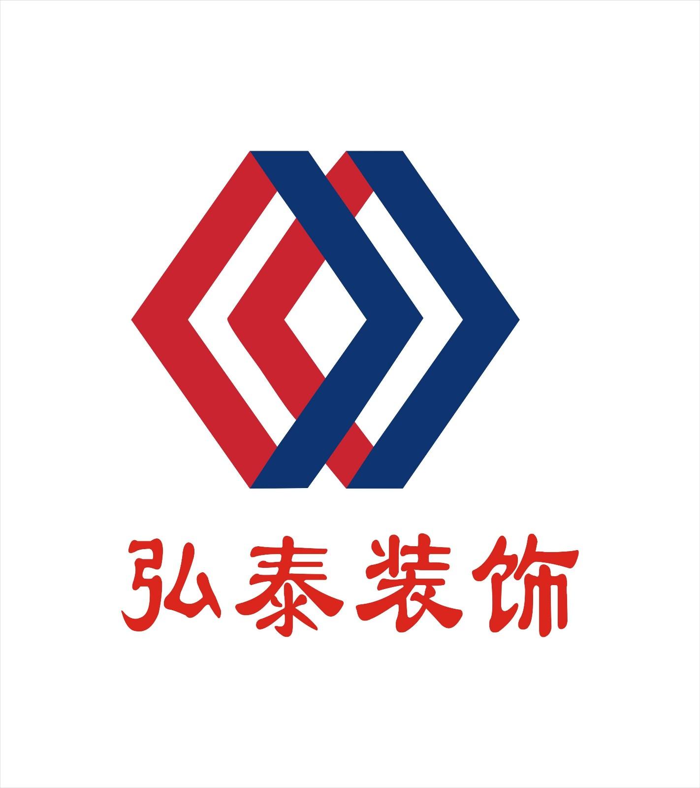 东莞市弘泰装饰工程有限公司