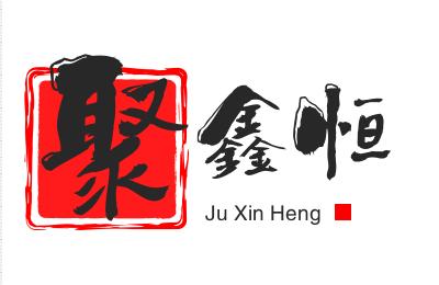 徐州聚鑫恒建筑工程有限公司