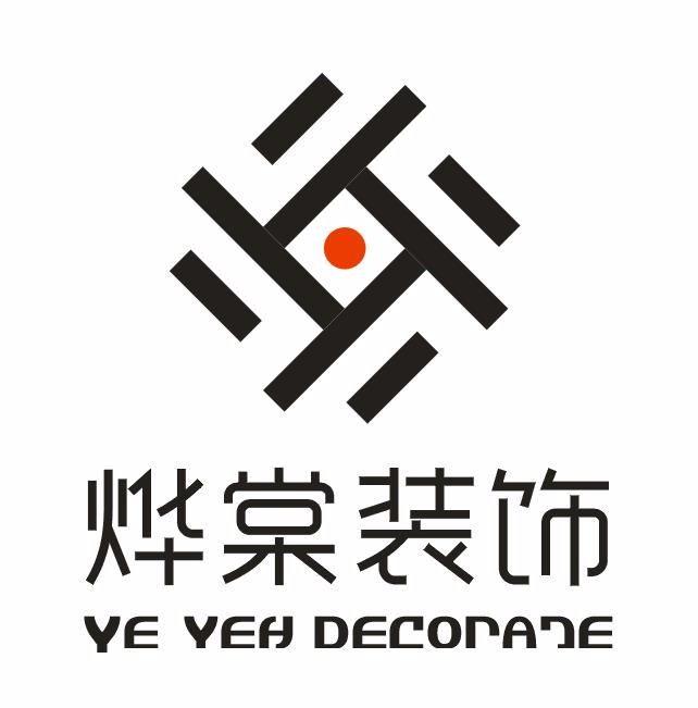 洛阳烨棠装饰工程有限公司