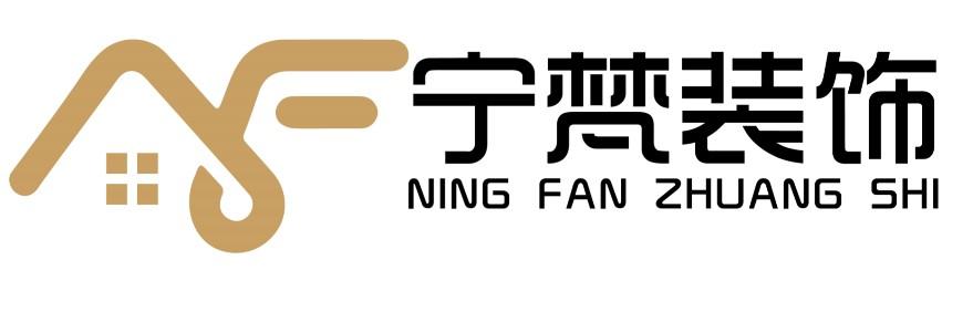 云南宁梵装饰设计工程有限公司