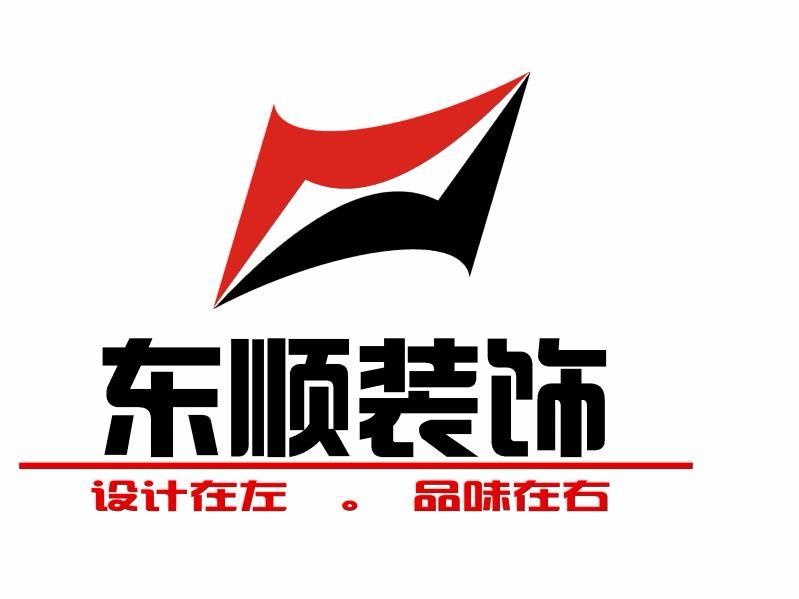 昆明东顺居装饰工程有限公司