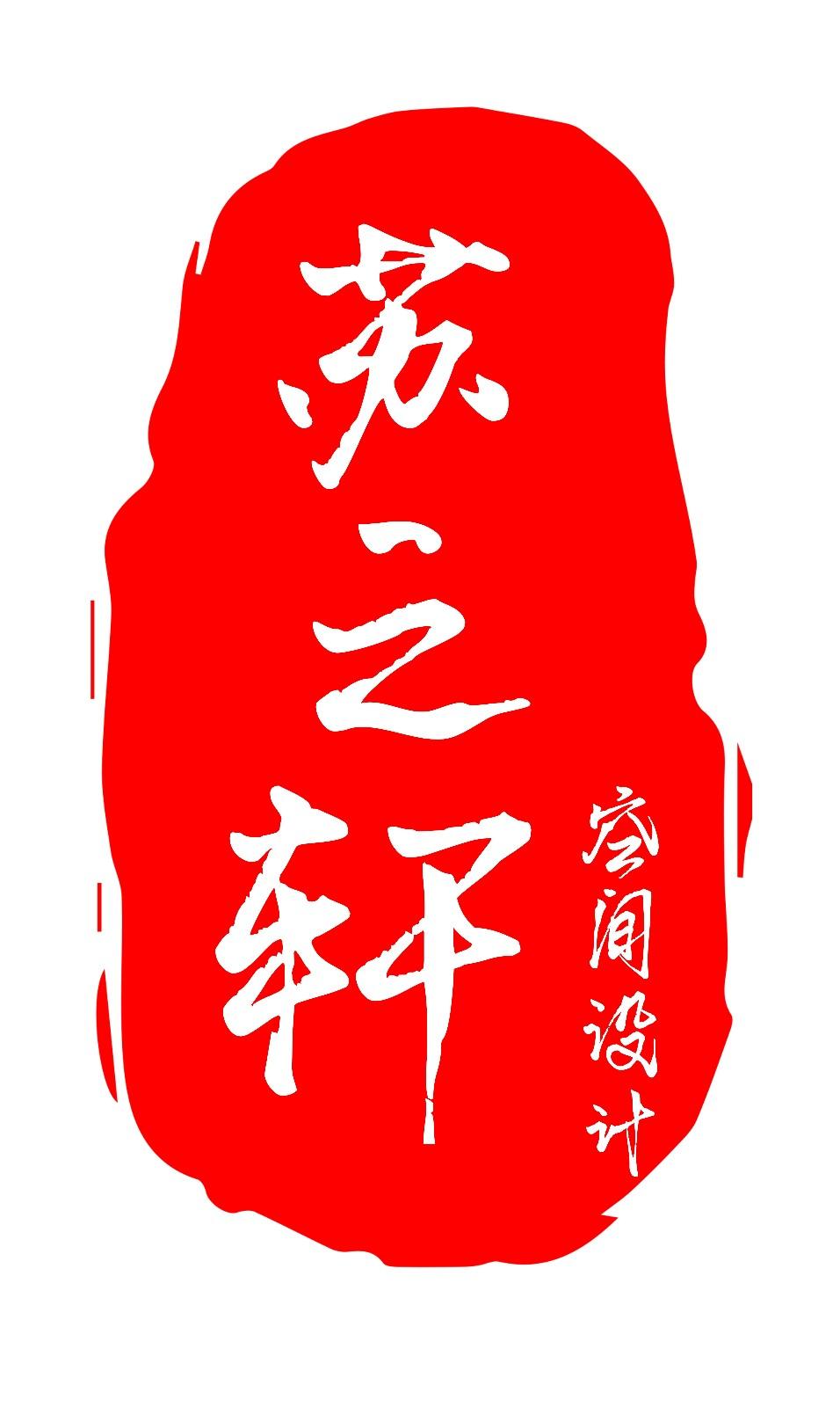 苏州苏之轩设计装饰工程有限公司