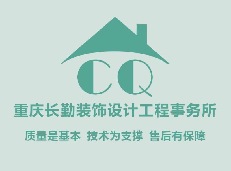 重庆长勤装饰设计工程有限公司