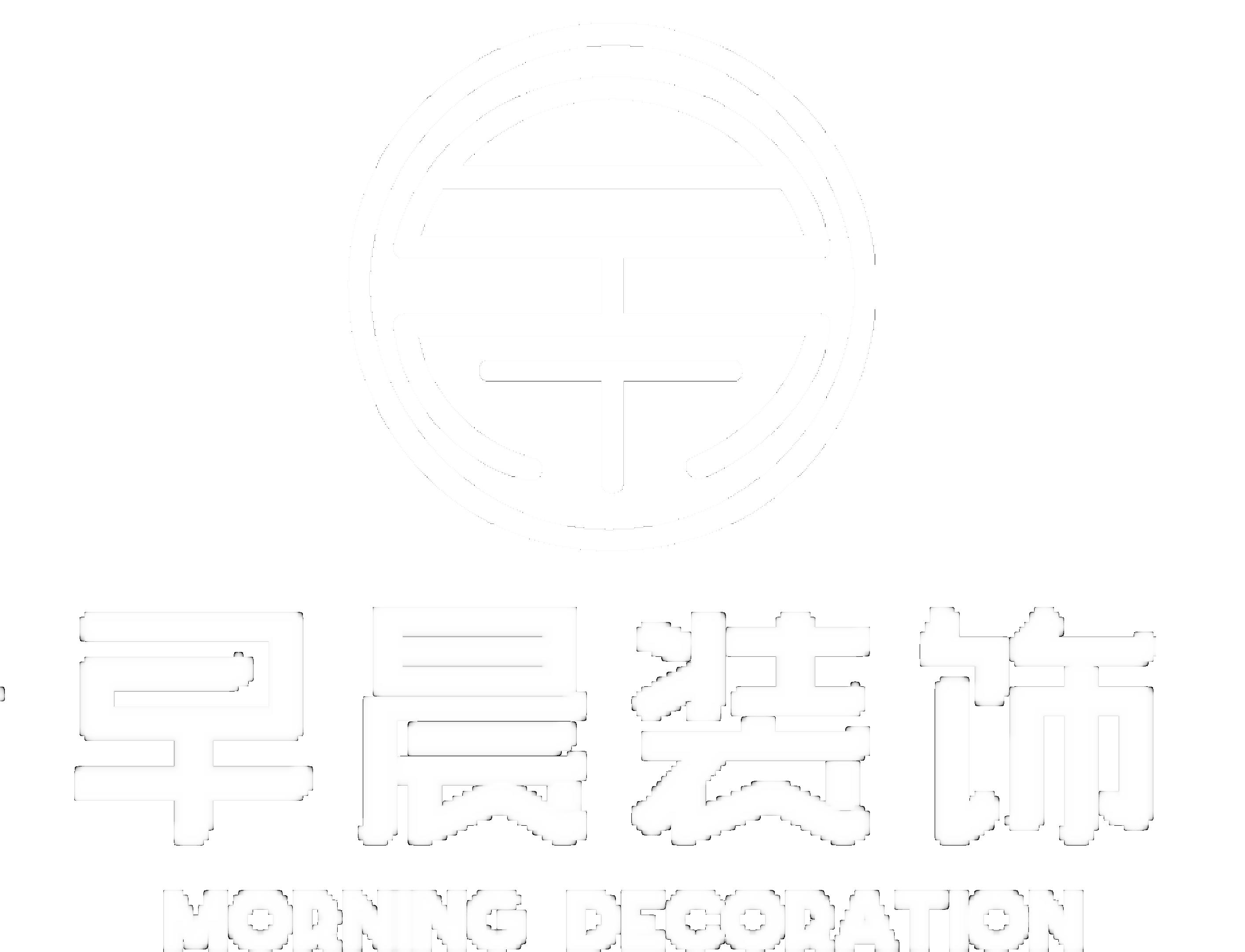 重庆早晨装饰设计有限公司