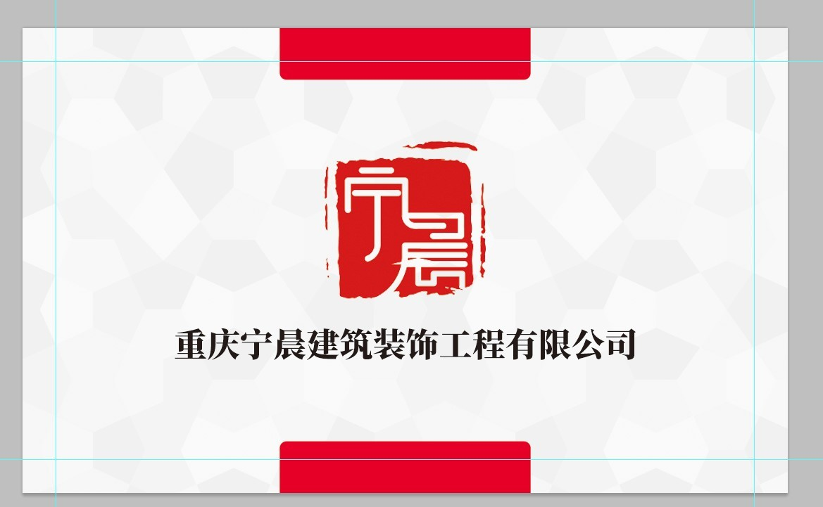 重庆宁晨建筑装饰工程有限公司