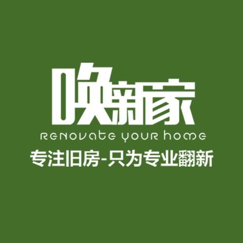 重庆唤新家装饰工程设计有限公司