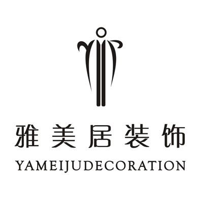 黄冈雅美居装饰设计有限公司