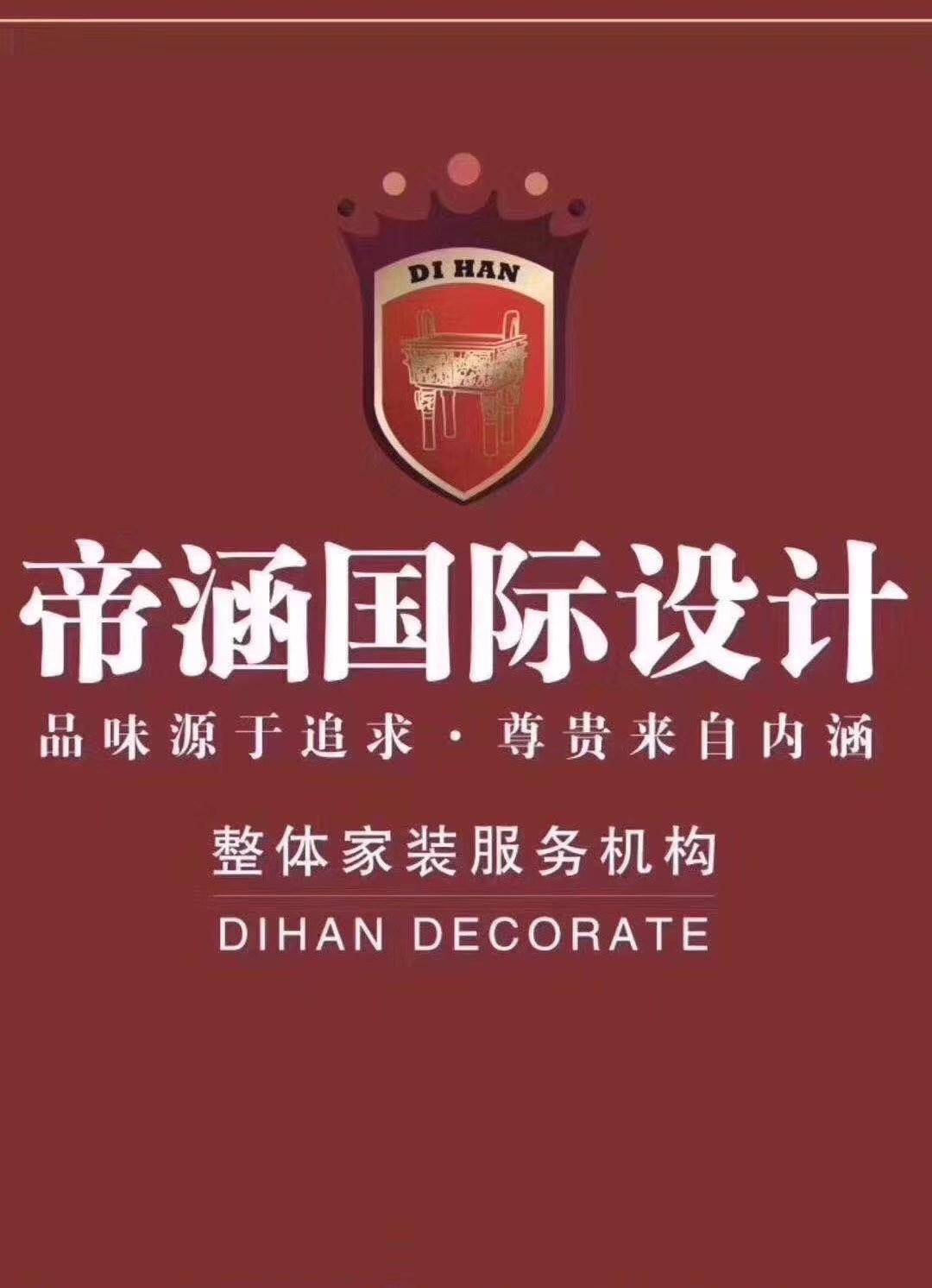 上海帝涵装饰设计工程有限公司嵊州分公司