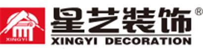 广东省集美星艺装设计工程有限公司思明分公司