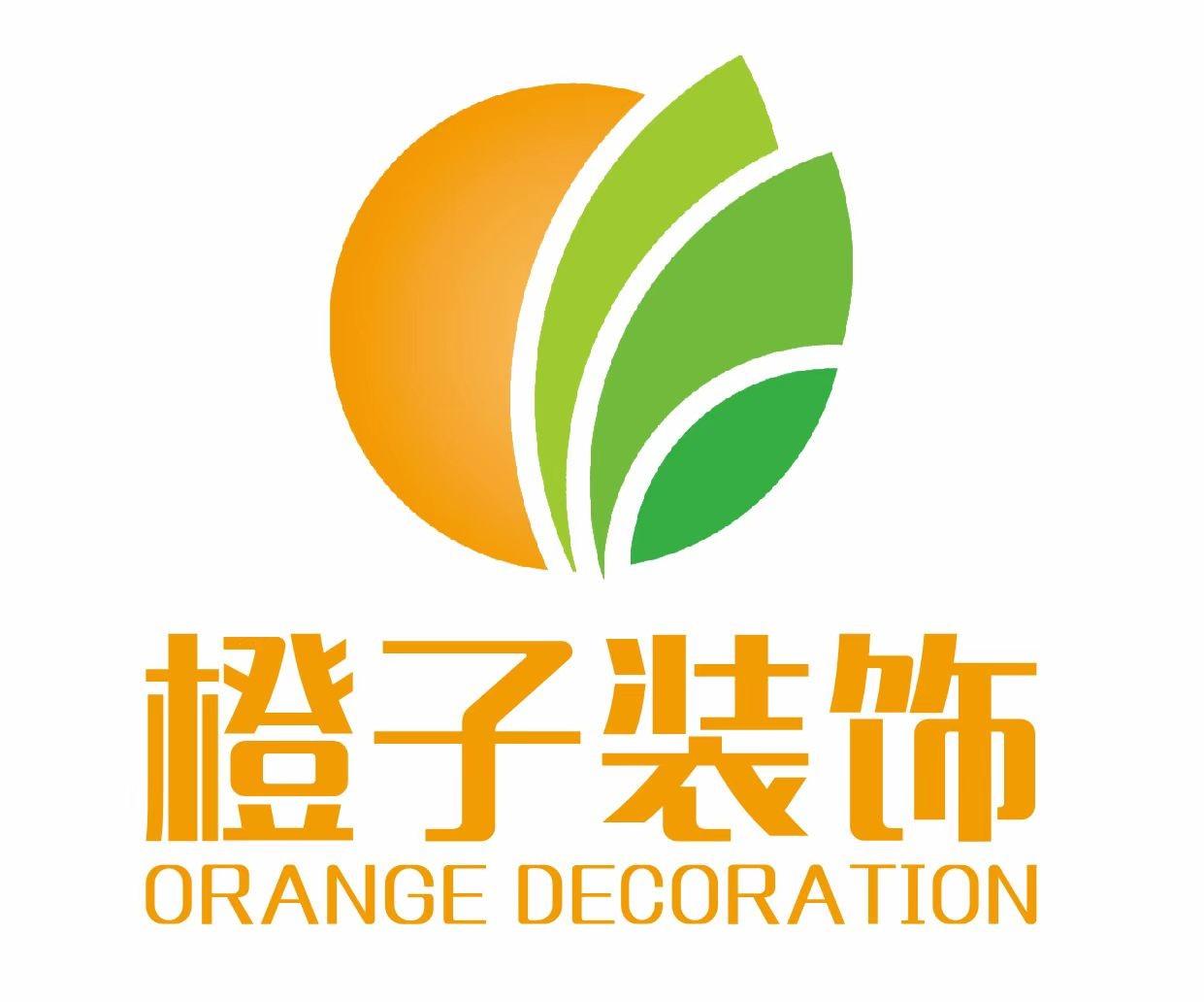 嵊州市橙子装饰设计工程有限公司
