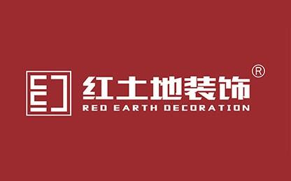 珠海红土地装饰集团有限公司