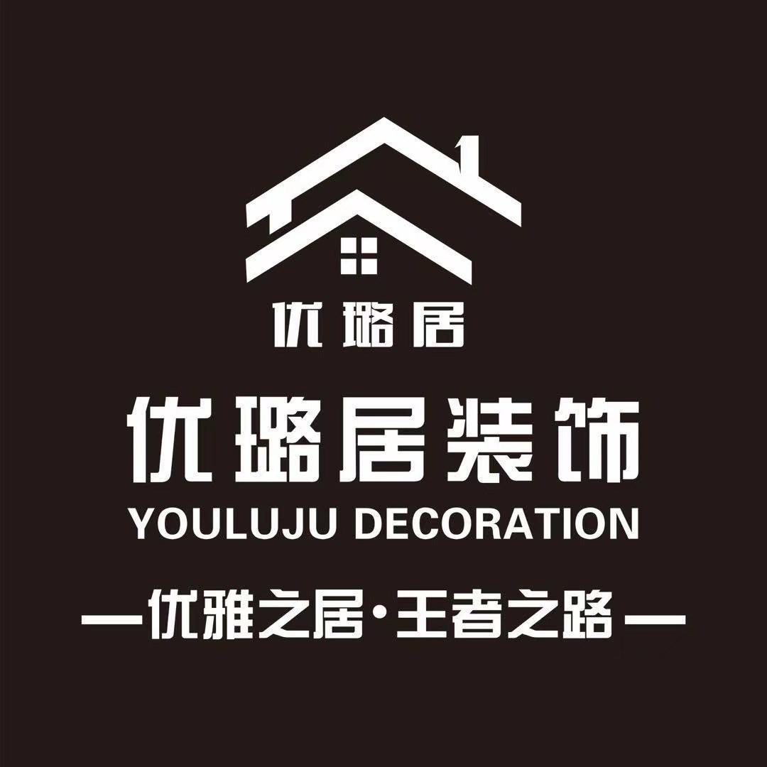 河北优璐居建筑装饰工程有限公司