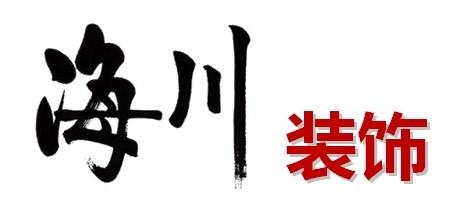 石家庄海川装饰装修有限公司